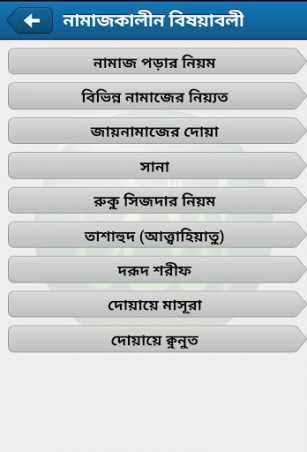 namaj-shikkha-18-4-s-307x512